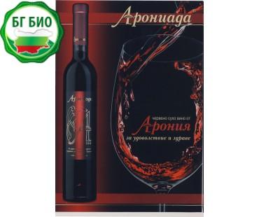 Био Вино от Арониа 500мл.